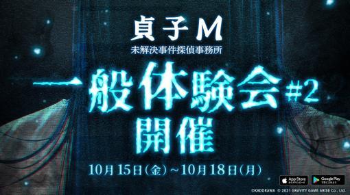 「貞子M 未解決事件探偵事務所」,一般体験会#2が本日より開催