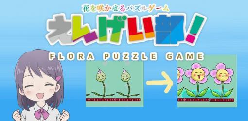 「えんげい部! 花を咲かせるパズルゲーム」がGoogle Playストアで公開