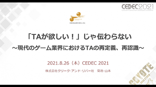 『「TAが欲しい!」じゃ伝わらない』。クリーク・アンド・リバー社と探る、テクニカルアーティスト育成法と解決策 〜CEDEC2021(2) - 特集