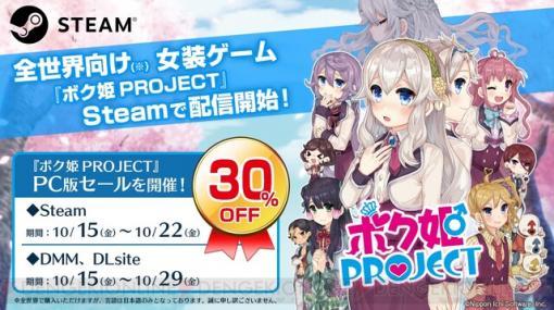 Steam版『ボク姫PROJECT』発売! 期間限定で30%オフのセールを実施中