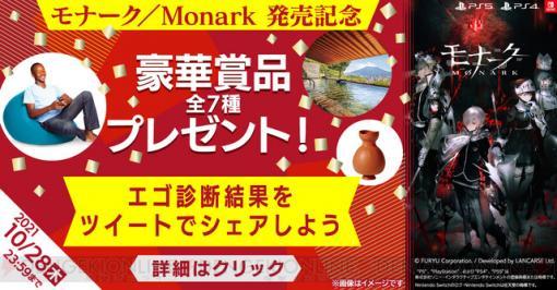 『モナーク/Monark』自分のエゴで賞品が変わる!? 発売記念キャンペーン開催