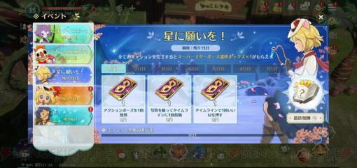 『ニノクロ』新イベントでコスチューム召喚チケットとポーズを手に入れよう!