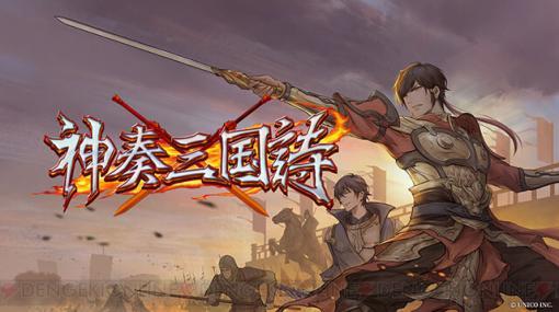 【スクープ】主人公は徐庶。Switch新作RPG『神奏三国詩』のストーリー&システム公開
