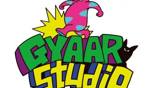 """【バンダイナムコスタジオ】インディーゲームレーベル""""GYAAR Studio(ギャースタジオ)""""が設立。代表取締役社長・内山大輔氏とレーベルキャラクター""""ギャー君""""によるコメントも公開"""