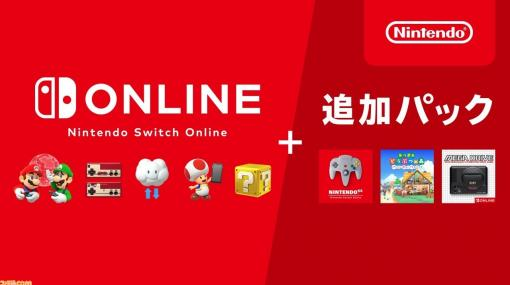 Switch Online追加パックは10/26より開始。ニンテンドウ64やメガドラソフトが遊べる&11/5からは『あつ森』DLCも