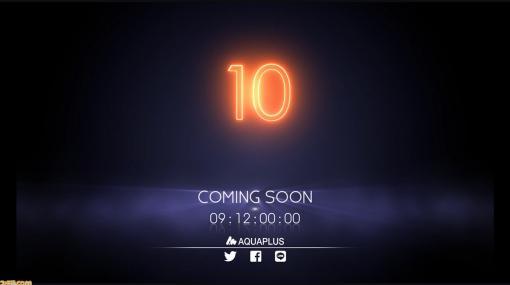 アクアプラスが謎のカウントダウンサイトを公開。10月26日12:00に何かが起こる