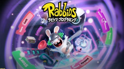 プログラミングゲーム『ラビッツ プログラミング』が日本語対応! プログラミングシステムの基礎が学べる無料ゲーム