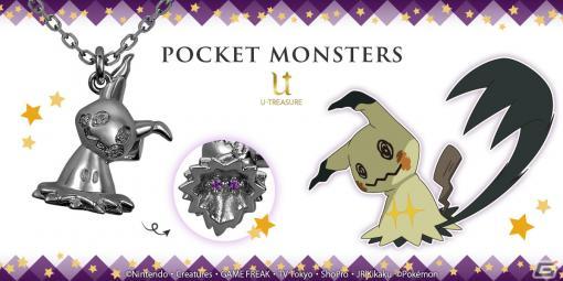 「ポケットモンスター」ミミッキュをモチーフにしたネックレスのブラックコーティングバージョンが発売!