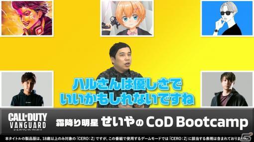 「『コール オブ デューティ ヴァンガード』霜降り明星せいやのCoD Bootcamp Vol.2」が公開!ゲストにVTuber渋谷ハルさんが参戦