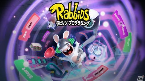 「ラビッツ」とプログラミングを学べる子供向け無料ゲーム「ラビッツ プログラミング」が日本語に対応!