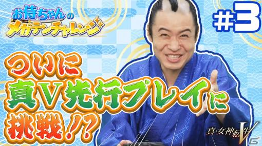 「真・女神転生V」企画動画「お侍ちゃんのメガテンチャレンジ」最終回が公開!地母神「ジョカ」戦を先行プレイ