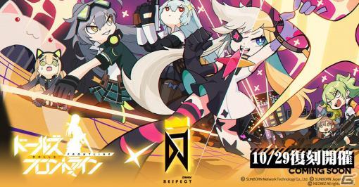 「ドールズフロントライン」にて「DJMAX RESPECT」との復刻コラボイベントが10月29日より開催!