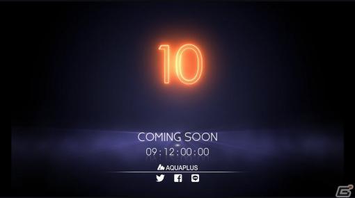 アクアプラス、謎の「カウントダウンサイト」を公開―10月26日12:00に何かを発表か