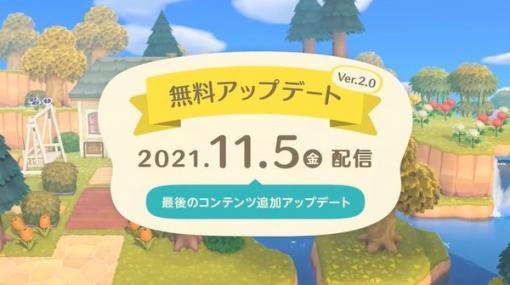 『あつ森』最後のアプデ「Ver.2.0」11月5日配信! 喫茶「ハトの巣」「ボートツアー」ほか新要素多数実装