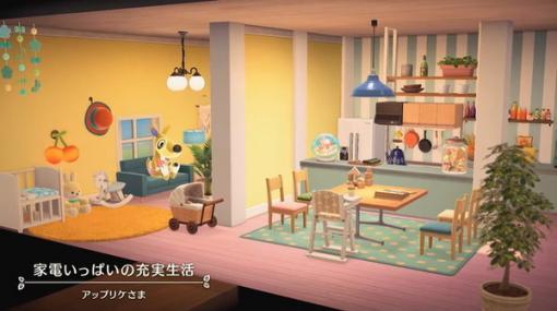 『あつ森』有料DLC「ハッピーホームパラダイス」発表!仕切り壁やハウスシェア等を追加