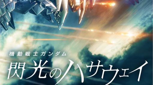 「機動戦士ガンダム 閃光のハサウェイ」、Amazon Prime・Netflixなどで本日より配信スタート