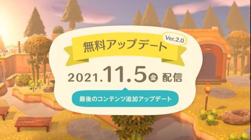 """「あつまれ どうぶつの森」、11月の無料アップデートが""""最後のコンテンツ追加アップデート""""に"""