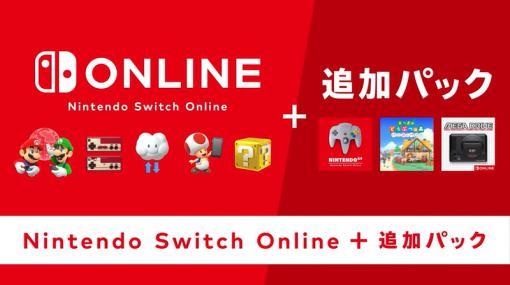 N64やメガドラタイトルを遊べる「Nintendo Switch Online+追加パック」は10月26日にサービス開始価格を発表。プラン乗り換え時の料金割引も実施