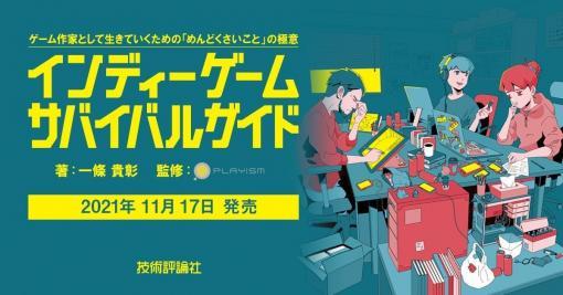 インディーゲームの開発・発売にかかわる知識を網羅した書籍『インディーゲーム サバイバルガイド』11月17日に発売決定