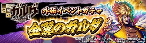 """「北斗の拳 LEGENDS ReVIVE」,""""金翼のガルダ""""が登場する外伝イベントを開催"""