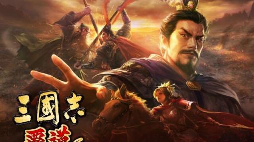 『三國志 覇道』UR司馬懿、貂蝉が登場。『燃えよ剣』コラボも開催中