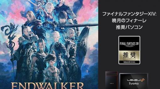 『FF14: 暁月のフィナーレ』推奨PC発売