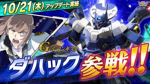 """『機動戦士ガンダム EXVS.2 XB』ダハックで""""天才""""が勝利を手に! 2500コストの格闘寄り万能機で21日登場"""