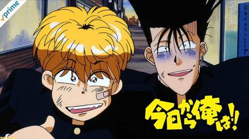 """アニメ『今日から俺は!!』OVA版がアマプラで見放題。おバカ番長・今井を演じるのは『ちびまる子ちゃん』でおなじみの""""あの人""""!【アマゾンプライムビデオおすすめ】"""