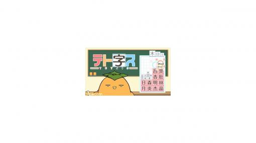 Switch『テト字ス』100円セール開催! 落ちてくる漢字ブロックを組み合わせて漢字を作るパズルゲーム。期間限定で100円に