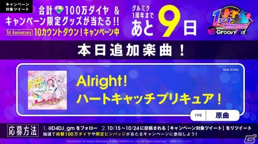 「D4DJ Groovy Mix」に「Alright! ハートキャッチプリキュア!」が原曲で追加!合計100万ダイヤが当たる記念キャンペーンも開催中