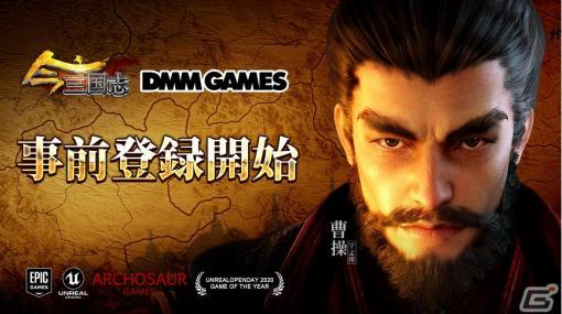 DMM GAMES版「今三国志」の事前登録が開始!UE4によるリアルな3Dグラフィックで描かれた世界を大画面でプレイしよう