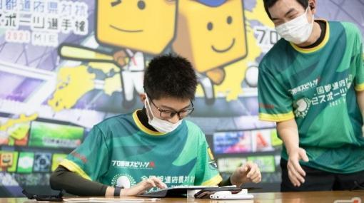 「全国都道府県対抗eスポーツ選手権 2021 MIE」は開催地・三重県と東京都が暫定トップで並ぶ展開に!大会初日の総合成績が公開