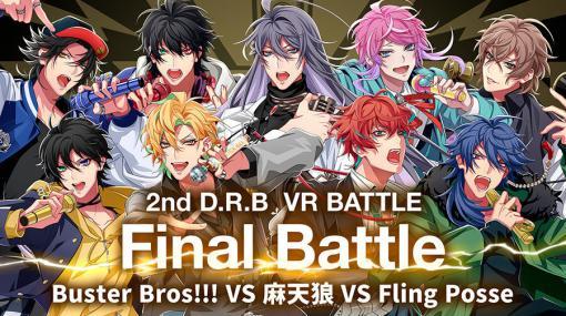 「ヒプマイ 2nd D.R.B」,Final Battle中間結果が発表。VR BATTLEの配信もスタート