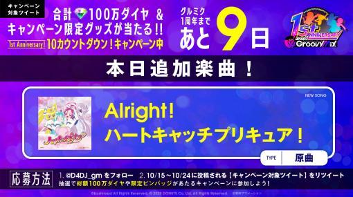 "「D4DJ Groovy Mix」に""Alright! ハートキャッチプリキュア!""の原曲が追加"