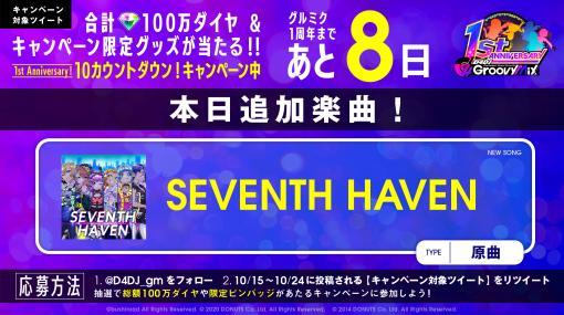 """「D4DJ Groovy Mix」にTokyo 7thシスターズの""""SEVENTH HAVEN""""が実装"""
