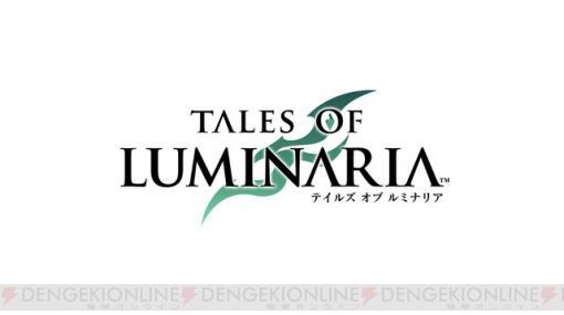 『テイルズ オブ ルミナリア』スペシャルアニメ最新映像やゲーム最新情報が公開!