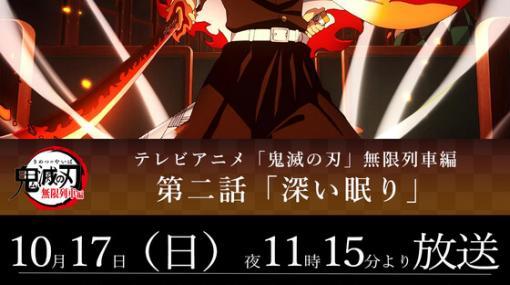 "TVアニメ『鬼滅の刃 無限列車編』第2話""深い眠り""は今夜放送。舞台はついに無限列車へ"