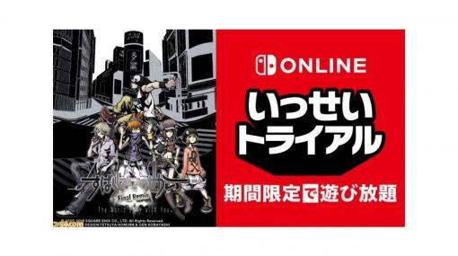 """Switch『すばらしきこのせかい -Final Remix-』が本日より""""いっせいトライアル""""に登場。シブヤの街で生き残りをかけた7日間のゲームに挑むアクションRPG"""