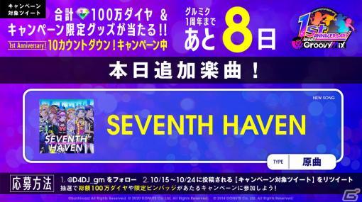 「D4DJ Groovy Mix」に「SEVENTH HAVEN」が原曲で実装!100万ダイヤが当たるキャンペーンも開催中