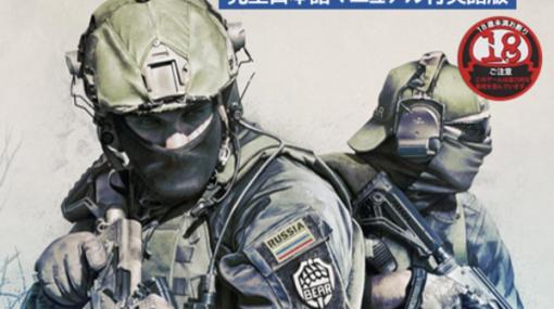 「炎上沙汰があってリーダーが交代しました」―ハードコアFPS『Escape from Tarkov』翻訳チームインタビュー【有志日本語化の現場から】