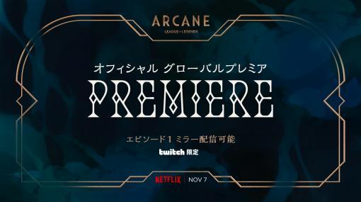 LoLのNetflixアニメ「ARCANE」が11月7日にプレミア公開。Twitchでのミラー配信も