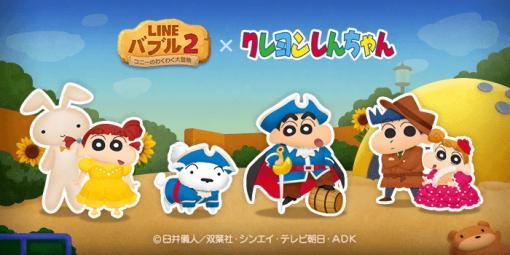 """「LINE バブル2」で""""クレヨンしんちゃん""""コラボが開始。コラボLINEスタンプも無料配信"""