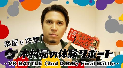 「ヒプマイ 2nd D.R.B」,山田一郎役の木村 昴さんがVR体験。最新映像が公開に