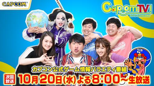 「カプコンTV!」,10月20日の放送は「モンスターハンターライズ」などを紹介。ゲストは安元洋貴さん