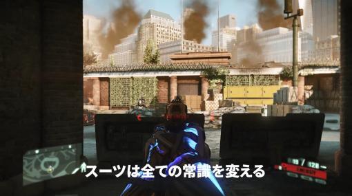 「Crysis Remastered Trilogy」のティザートレイラーが公開。ナノスーツを駆使して敵を倒していくシーンを収録