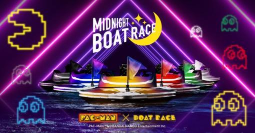 ミッドナイトボートレースの開催を記念して「パックマン」とのコラボキャンペーンが開催