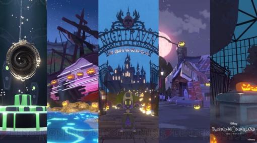 『ディズニー ツイステ』の世界に入り込めるVRイベントが開催!