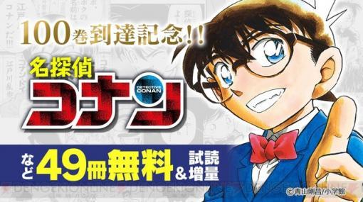 『名探偵コナン』30巻無料。100巻到達の今こそ初期エピソードを読み返すべき!