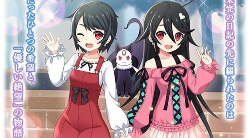 魔法少女かずみ☆マギカ第2弾イベントが『マギレコ』で復刻。新魔法少女は昴かずみ!