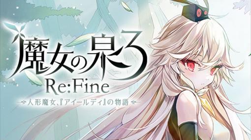 """『魔女の泉3 Re:Fine』PC(Steam)向けパッケージ版が11月18日発売決定。追加衣装""""グランマーニュ""""&新規衣装""""ブルーベル""""などが同梱"""